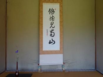170908玄宮楽々園19、茶席「鳳翔台」(悠然見南山) (コピー).JPG