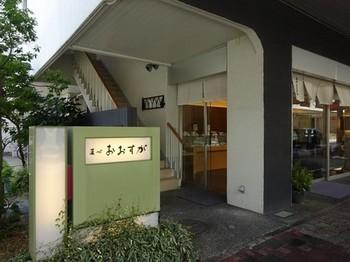 170908菓心おおすが①、本店 (コピー).JPG