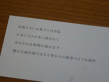 170908菓心おおすが⑬、& Anne(ショップカード) (コピー).JPG
