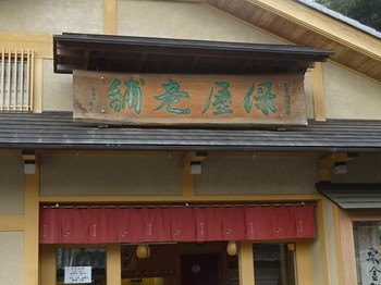 170911元祖栗金飩「緑屋老舗」②、店舗 (コピー).JPG
