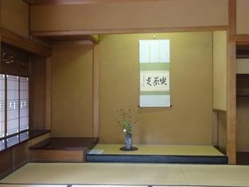 s_170915東山荘⑥、第1和室.JPG