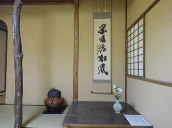 s_170915東山荘⑪、茶室「仰西庵」.JPG