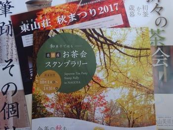 s_170918お茶会スタンプラリー2017秋①、チラシ兼台紙.JPG