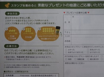 s_170918お茶会スタンプラリー2017秋②、チラシ兼台紙.JPG