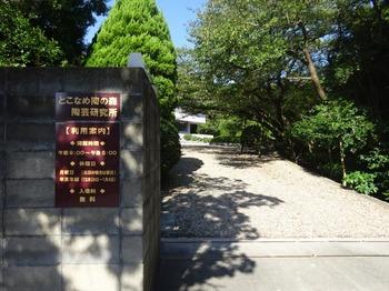 s_170929とこなめ陶の森陶芸研究所①.JPG