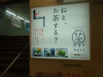 s_171003茶カフェ深緑茶房①、案内板.JPG