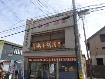 s_171005嶋小餅店①.JPG