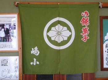 s_171005嶋小餅店②.JPG