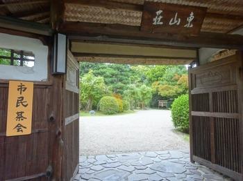 s_171013東山荘②、正門.JPG