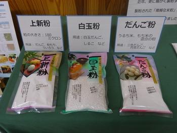 s_171013東海農政局消費者の部屋⑦.JPG
