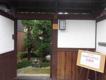 s_171015足軽組屋敷特別公開②、吉居家住宅.JPG