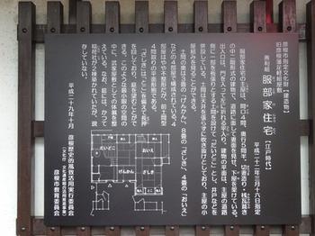 s_171015足軽組屋敷特別公開⑥、服部家住宅.JPG
