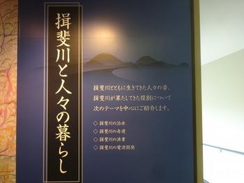 s_171024揖斐川歴史民俗資料館04、揖斐川と人々の暮らし.JPG