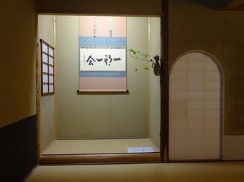 s_171026二の丸茶室21.JPG