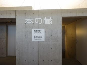 s_171030みんなの森ぎふメディアコスモス⑩、岐阜市立中央図書館.JPG