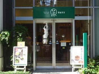 s_171031深緑茶房「お茶教室」①.JPG