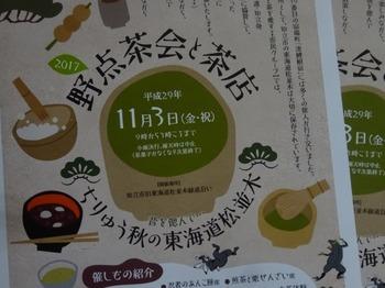 s_171103ちりゅう野点茶会と茶店01、チラシ.JPG