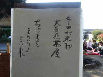 s_171103ちりゅう野点茶会と茶店07、茶店と「振り茶」.JPG