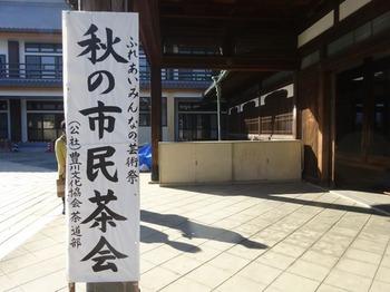s_171103豊川市秋の市民茶会①、会場「豊川閣」.JPG