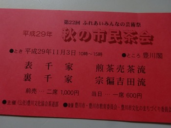 s_171103豊川市秋の市民茶会③、呈茶券(当日売り).JPG
