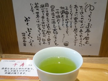 s_171107深緑茶房⑤、伊勢深蒸し茶(千寿).JPG