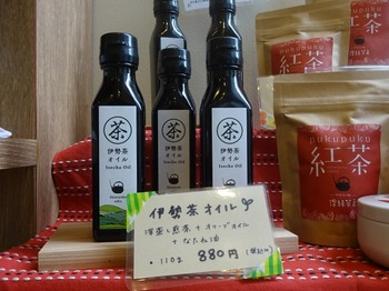s_171107深緑茶房⑥、伊勢茶オイル.JPG