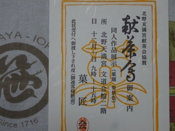 s_171109菓匠会「北野天満宮献茶祭」協賛席.JPG
