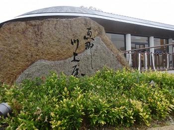 s_171114恵那川上屋本社恵那峡店①、社名石碑.JPG