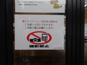 s_171114恵那川上屋本社恵那峡店④、里の菓茶房(撮影禁止).JPG