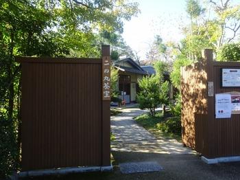 s_171116二の丸茶室①、表門.JPG