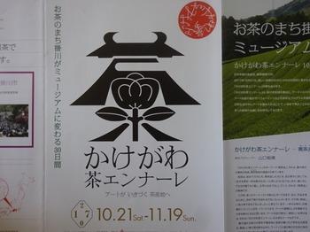 s_171116二の丸茶室⑬、茶エンナーレパンフレット.JPG