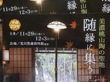 s_171129美濃桃山陶の聖地「隨縁に集う」、チラシ.JPG