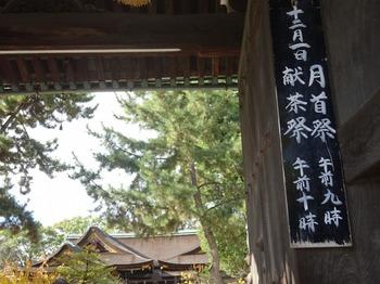 s_171201北野天満宮献茶祭「菓匠会協賛席」02、東門.JPG