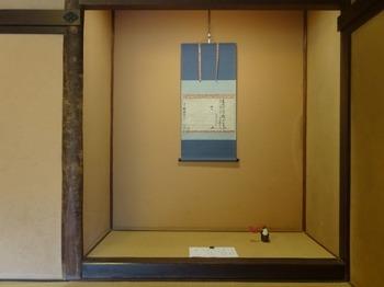 s_171201旧九條家遺構「拾翠亭」②、1階広間.JPG