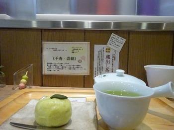 s_171205茶カフェ深緑茶房③.JPG