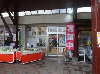 s_171208道の駅奥永源寺渓流の里②、直売所.JPG