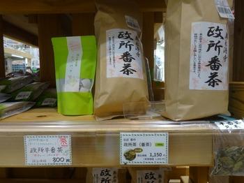 s_171208道の駅奥永源寺渓流の里⑤、政所平番茶.JPG