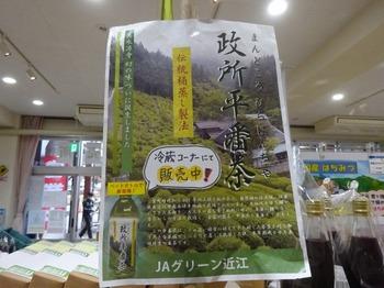 s_171208道の駅奥永源寺渓流の里⑥。政所平番茶ペットボトルのPOP.JPG