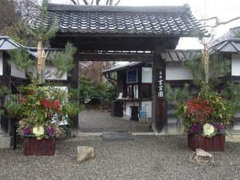 s_171225玄宮楽々園①、東口.JPG