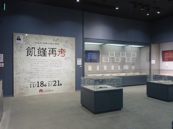 s_171228西尾市岩瀬文庫③、企画展「飢餓再興」.JPG