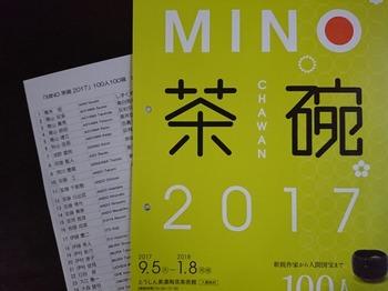 s_171231とうしん美濃陶芸美術館、「MINO茶碗2017」のチラシ.JPG