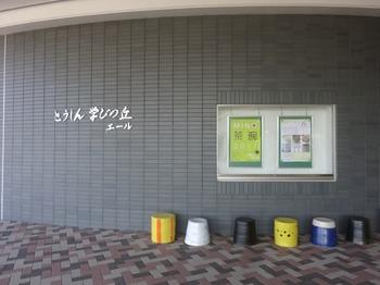 s_180106とうしん美濃陶芸美術館④.JPG