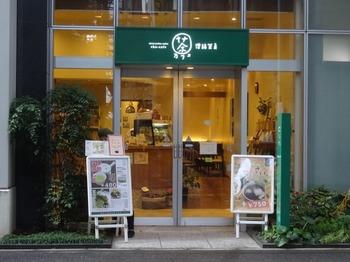 s_180109茶カフェ深緑茶房①、外観.JPG