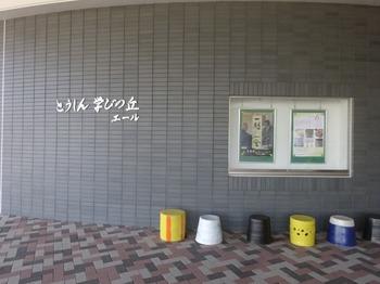 s_180111とうしん美濃陶芸美術館②.JPG