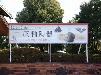 s_180113土岐市美濃陶磁歴史館①.JPG