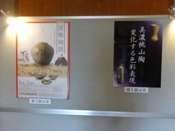 s_180113土岐市美濃陶磁歴史館②.JPG