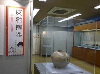 s_180113土岐市美濃陶磁歴史館③.JPG