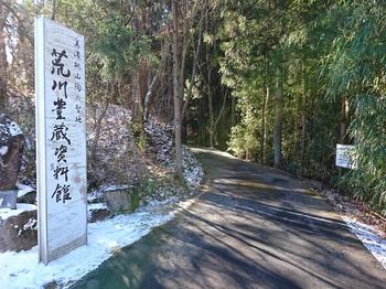 s_180113荒川豊蔵資料館①、入口.JPG