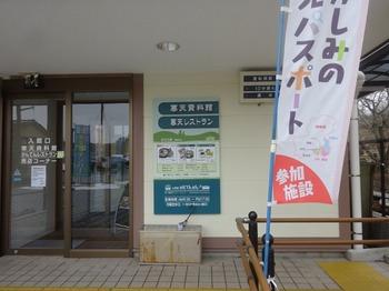 s_180201山岡駅かんてんかん③.JPG