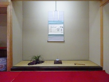 s_180211豊川市桜ヶ丘ミュージアム④、和室「黒松」.JPG